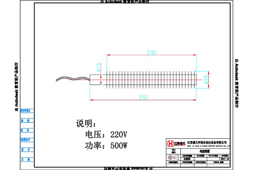 500W单头翅片电热管