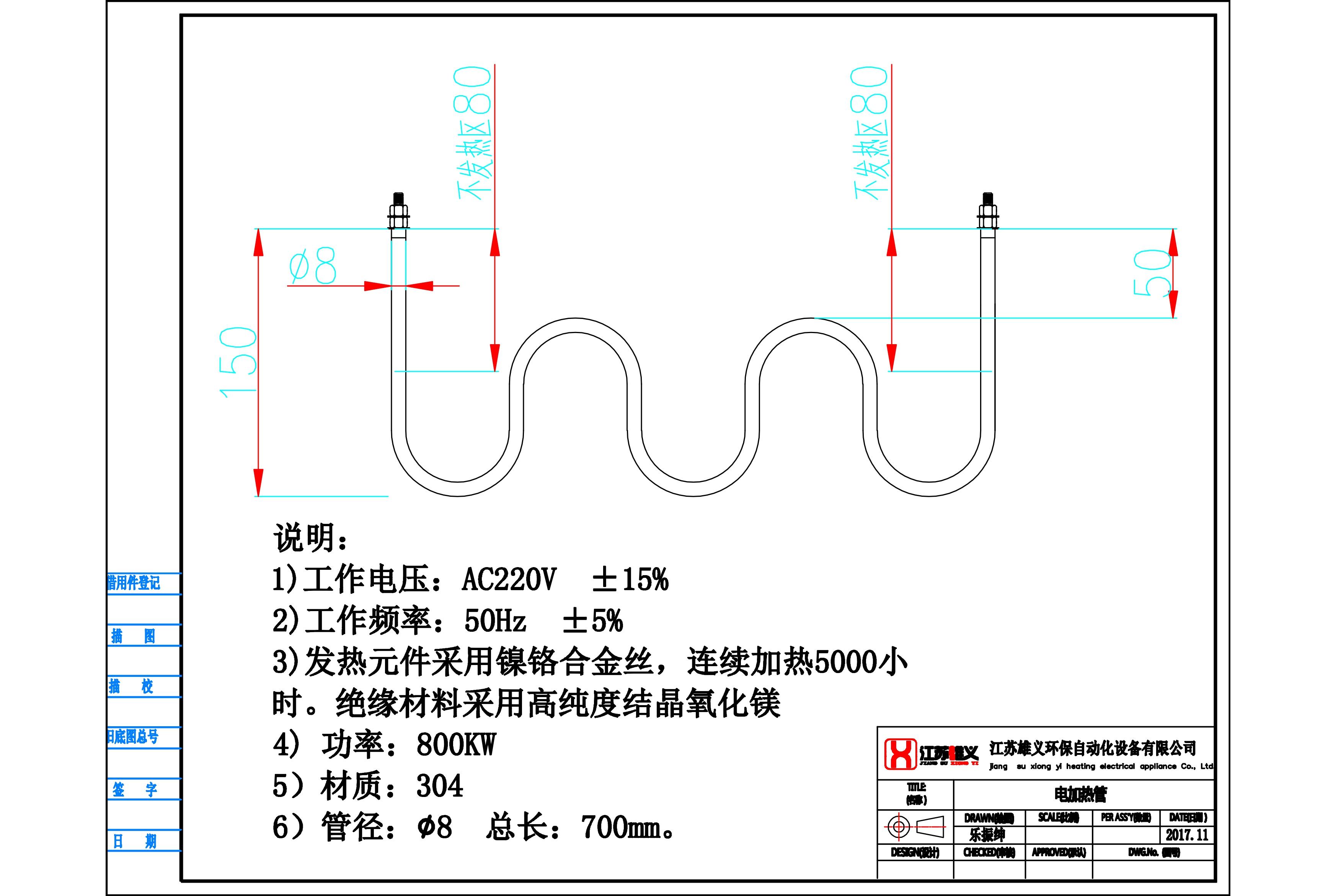 800kwW型电加热管