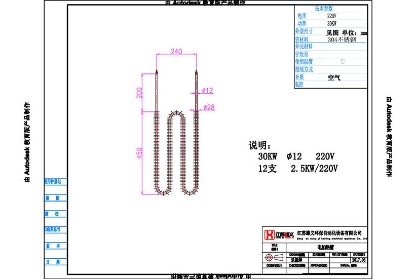 W型翅片电加热管